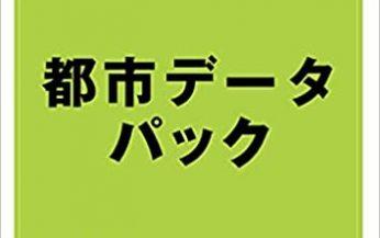 「住みよさランキング」で愛媛県1位にランクインしました!